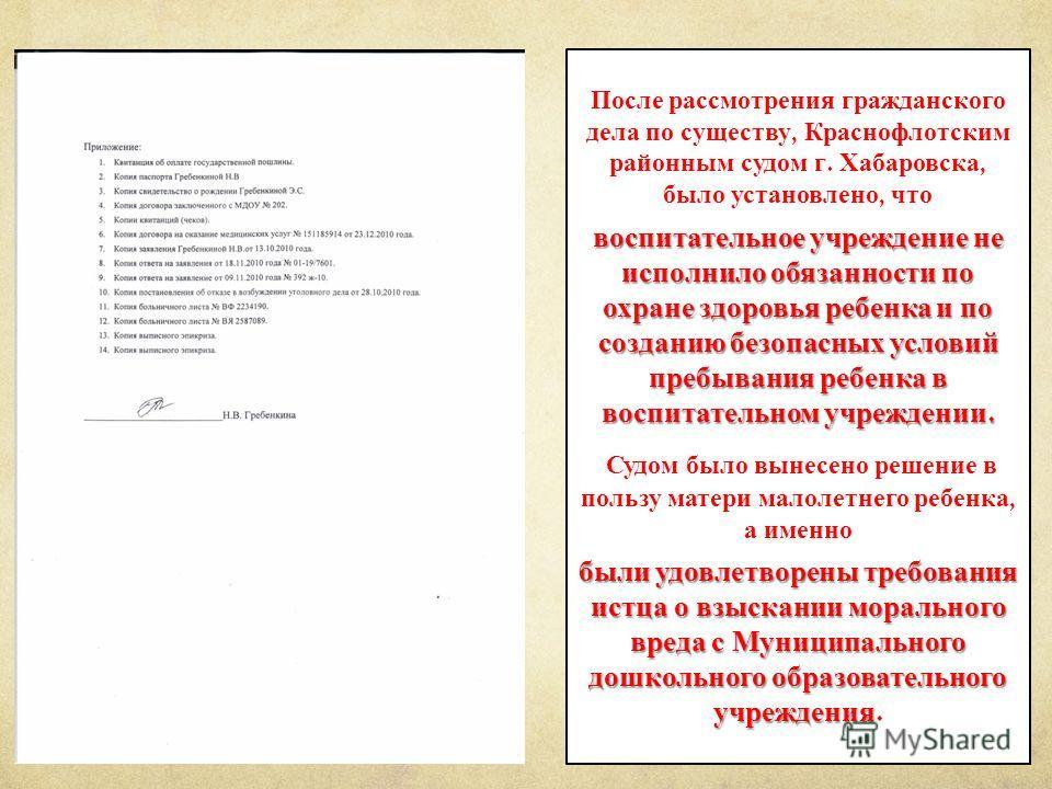 После рассмотрения гражданского дела по существу, Краснофлотским районным судом г. Хабаровска, было установлено, что воспитательное учреждение не исполнило обязанности по охране здоровья ребенка и по созданию безопасных условий пребывания ребенка в в
