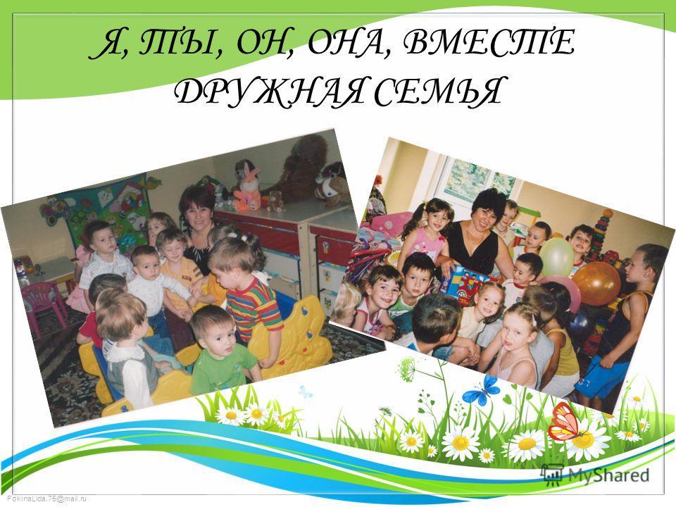 FokinaLida.75@mail.ru Я, ТЫ, ОН, ОНА, ВМЕСТЕ ДРУЖНАЯ СЕМЬЯ