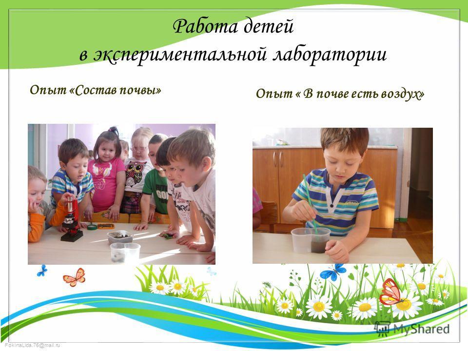 FokinaLida.75@mail.ru Работа детей в экспериментальной лаборатории Опыт «Состав почвы» Опыт « В почве есть воздух»