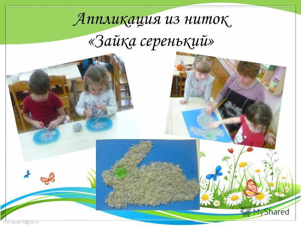 FokinaLida.75@mail.ru Аппликация из ниток «Зайка серенький»