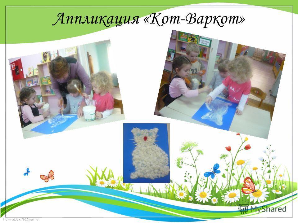FokinaLida.75@mail.ru Аппликация «Кот-Варкот»