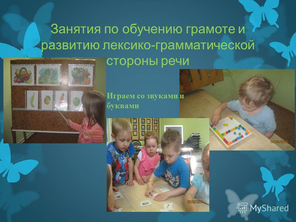Занятия по обучению грамоте и развитию лексико-грамматической стороны речи Играем со звуками и буквами