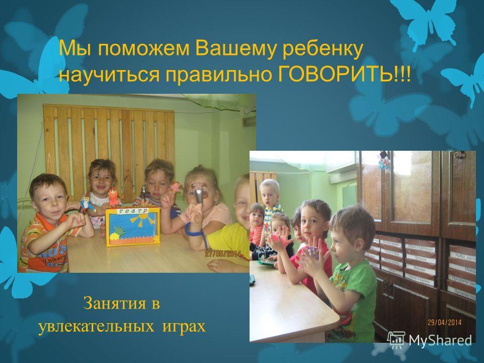 Мы поможем Вашему ребенку научиться правильно ГОВОРИТЬ!!! Занятия в увлекательных играх