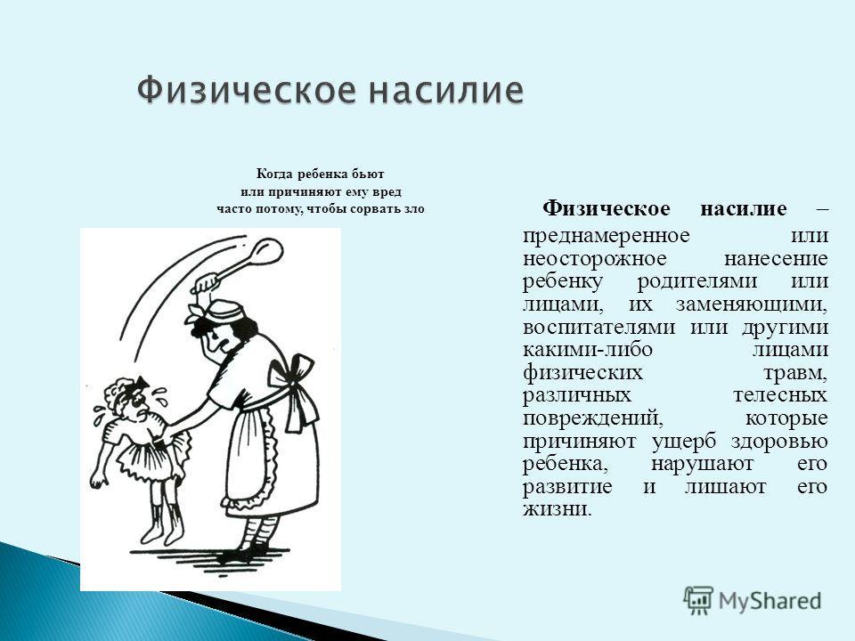 Основные виды эмоционального (психологического) насилия угрозы, запугивание; оскорбления, крики; брань, унижение человеческого достоинства; ложь, обман ребенка; завышенные требования не соответствующие возрасту; принуждения к одиночеству, отвержение