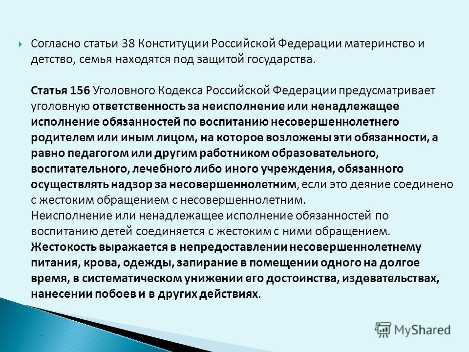 Статистика В прошлом году жертвами насилия в России стали 126 тысяч детей. В результате 1914 детей погибли; 12,5 тысяч детей числятся в розыске. По данным Министерства внутренних дел в социально опасных условиях живут 760 тысяч детей. (извлечение из