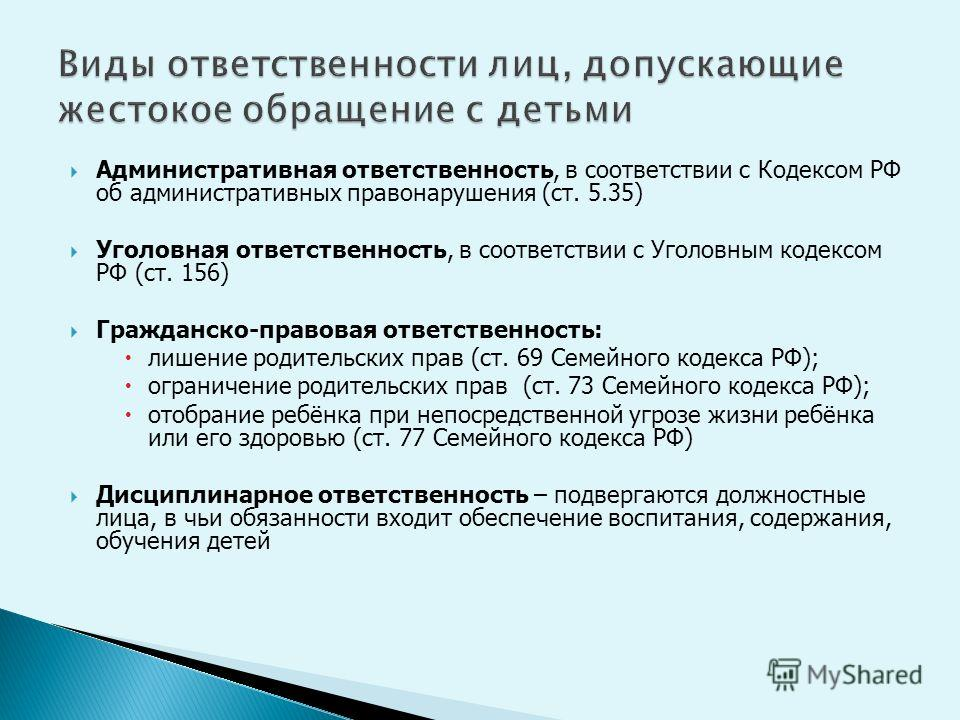 Согласно статьи 38 Конституции Российской Федерации материнство и детство, семья находятся под защитой государства. Статья 156 Уголовного Кодекса Российской Федерации предусматривает уголовную ответственность за неисполнение или ненадлежащее исполнен