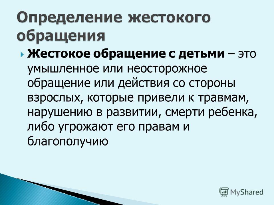 Административная ответственность, в соответствии с Кодексом РФ об административных правонарушения (ст. 5.35) Уголовная ответственность, в соответствии с Уголовным кодексом РФ (ст. 156) Гражданско-правовая ответственность: лишение родительских прав (с