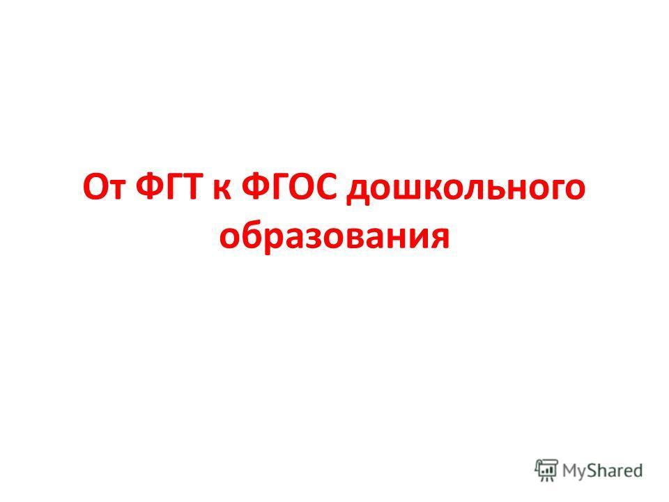 От ФГТ к ФГОС дошкольного образования