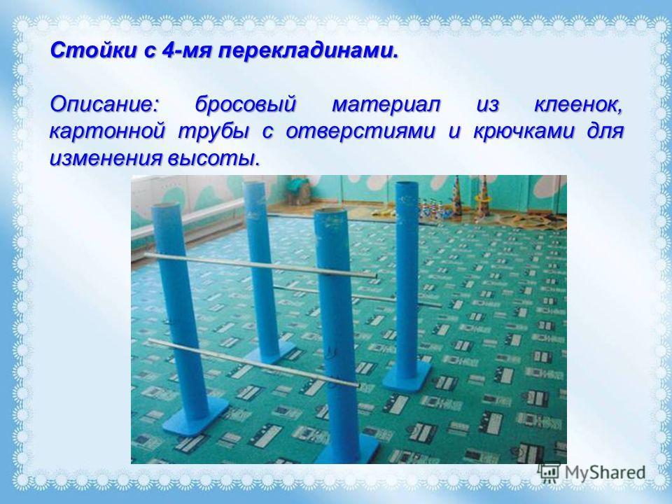 Cтойки с 4-мя перекладинами. Описание: бросовый материал из клеенок, картонной трубы с отверстиями и крючками для изменения высоты.
