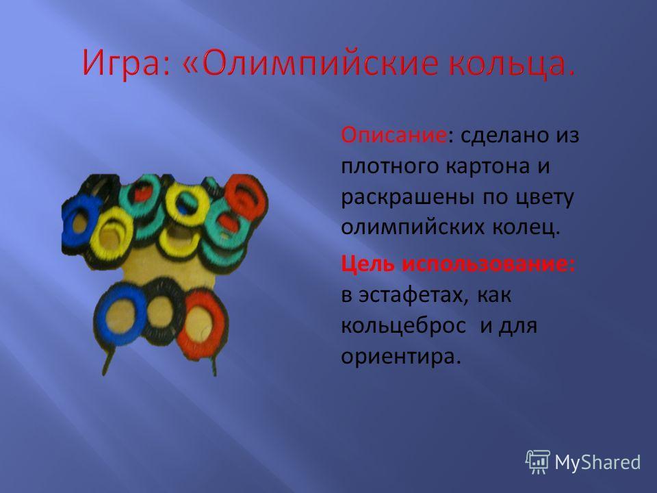 Описание: сделано из плотного картона и раскрашены по цвету олимпийских колец. Цель использование: в эстафетах, как кольцеброс и для ориентира.