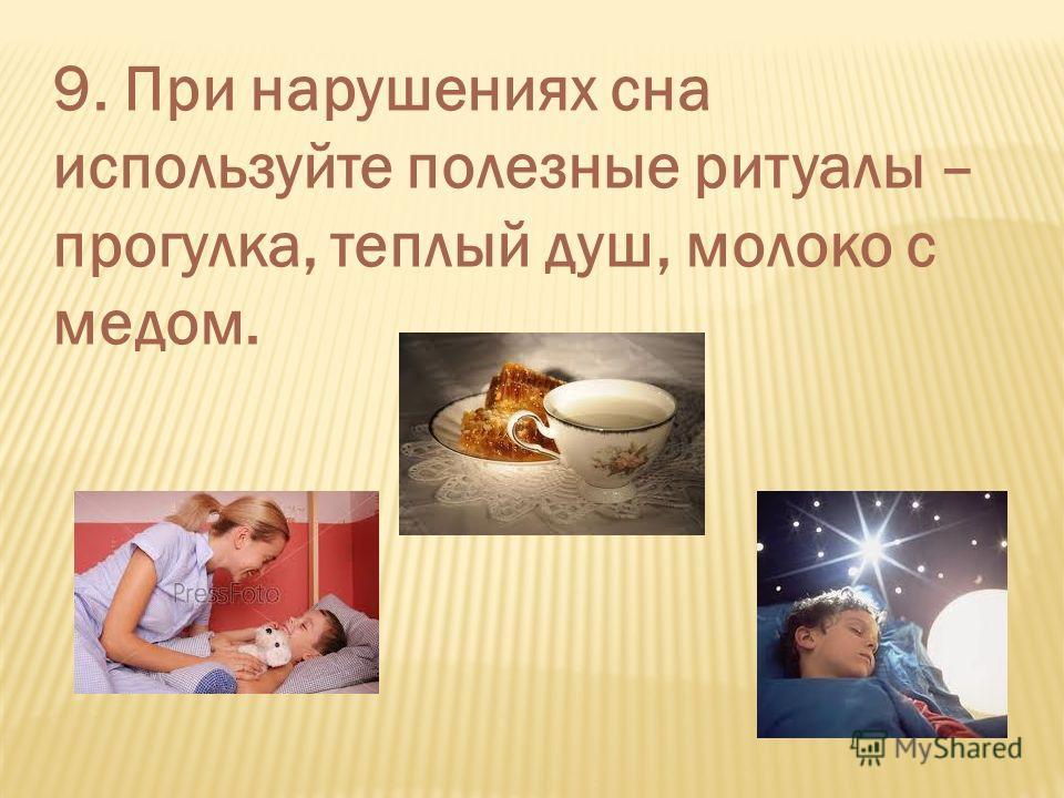 9. При нарушениях сна используйте полезные ритуалы – прогулка, теплый душ, молоко с медом.