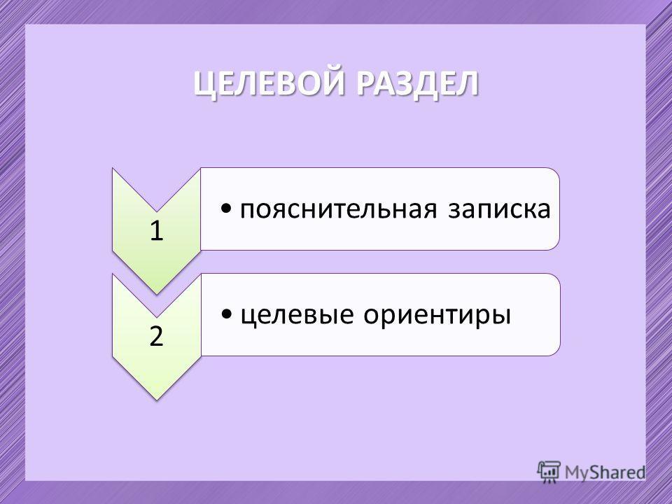 ЦЕЛЕВОЙ РАЗДЕЛ 1 пояснительная записка 2 целевые ориентиры