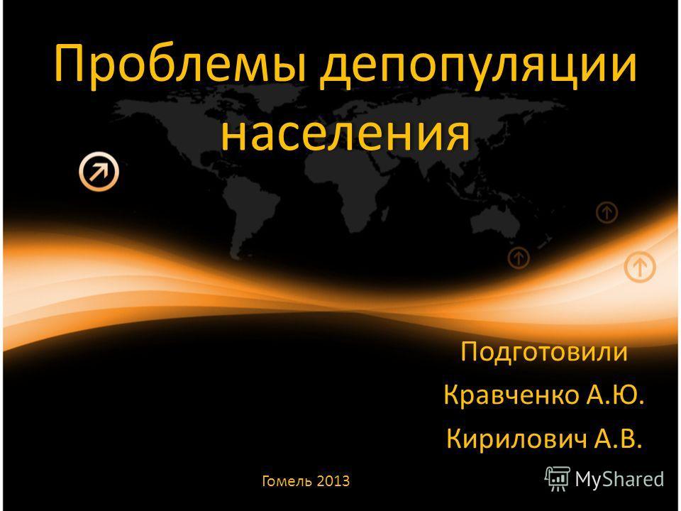 Подготовили Кравченко А.Ю. Кирилович А.В. Гомель 2013
