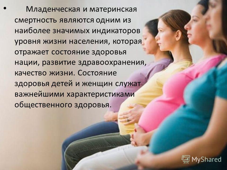 Младенческая и материнская смертность являются одним из наиболее значимых индикаторов уровня жизни населения, которая отражает состояние здоровья нации, развитие здравоохранения, качество жизни. Состояние здоровья детей и женщин служат важнейшими хар