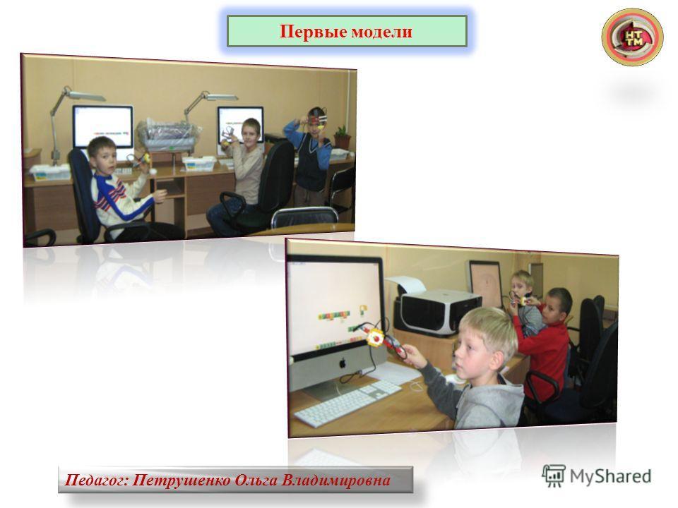 Первые модели Педагог: Петрушенко Ольга Владимировна