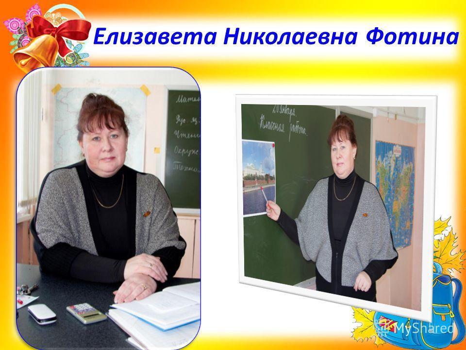 Елизавета Николаевна Фотина