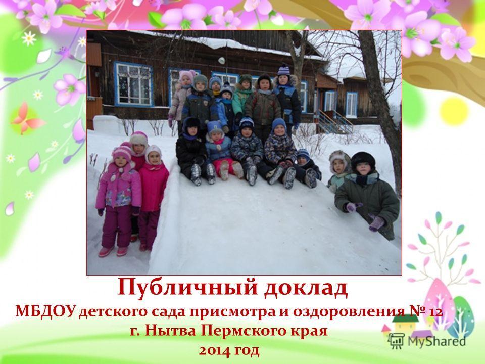 Публичный доклад МБДОУ детского сада присмотра и оздоровления 12 г. Нытва Пермского края 2014 год