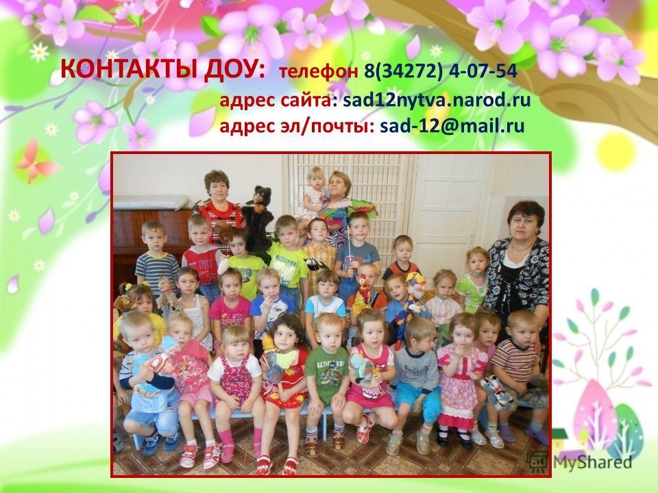 КОНТАКТЫ ДОУ: телефон 8(34272) 4-07-54 адрес сайта: sad12nytva.narod.ru адрес эл/почты: sad-12@mail.ru