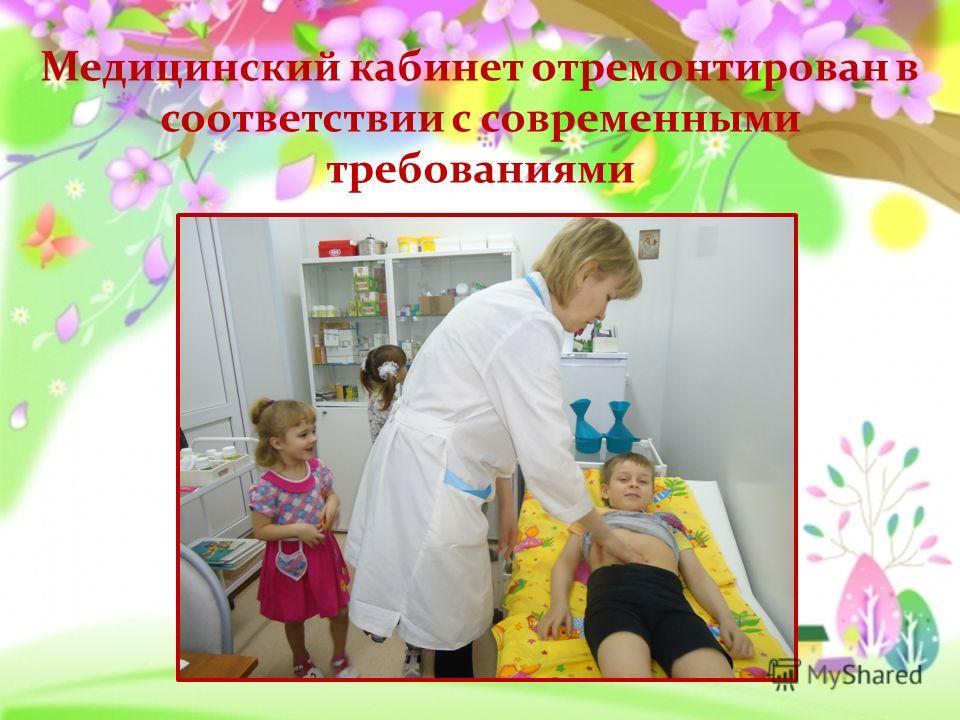 Медицинский кабинет отремонтирован в соответствии с современными требованиями