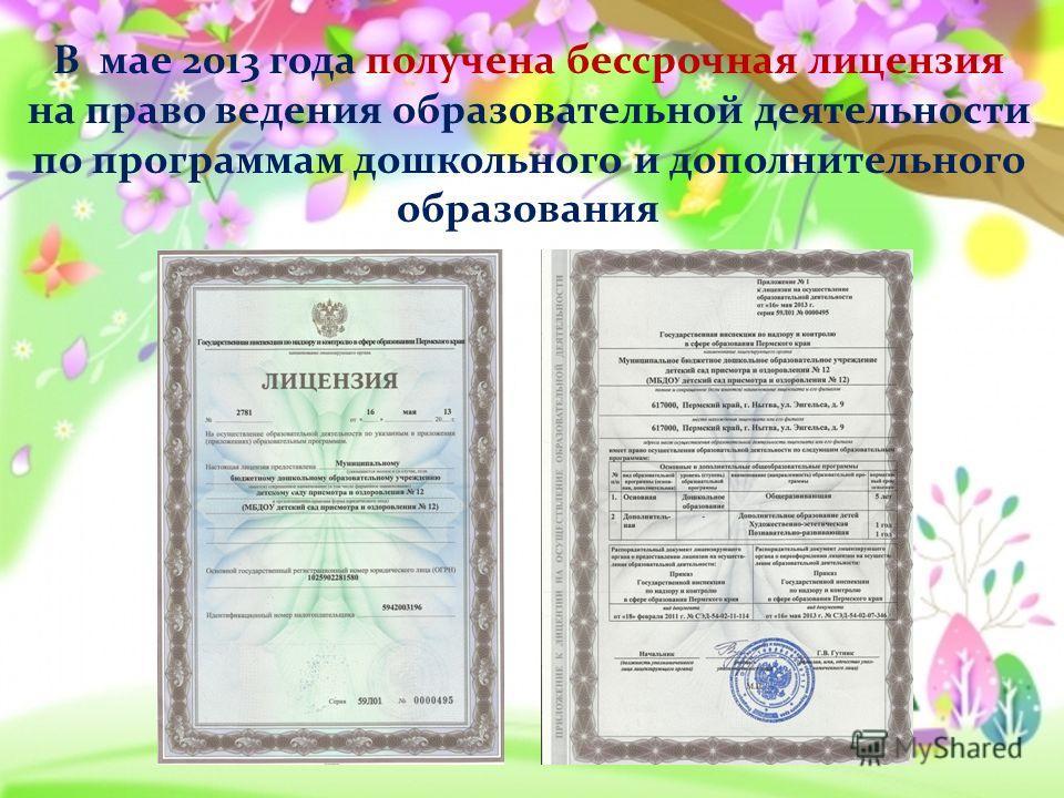 В мае 2013 года получена бессрочная лицензия на право ведения образовательной деятельности по программам дошкольного и дополнительного образования