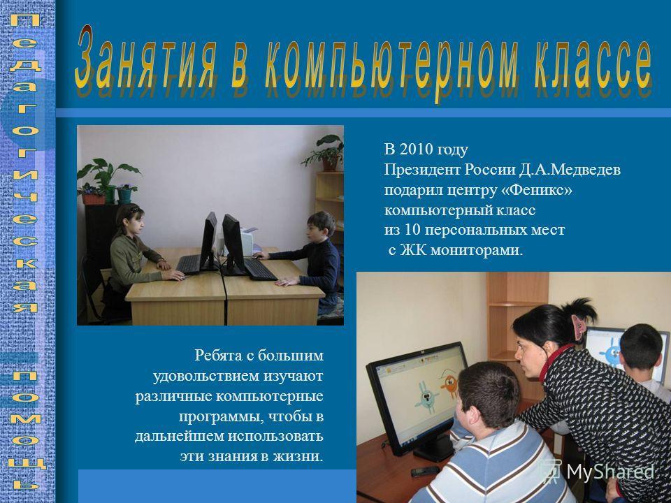 В 2010 году Президент России Д.А.Медведев подарил центру «Феникс» компьютерный класс из 10 персональных мест с ЖК мониторами. Ребята с большим удовольствием изучают различные компьютерные программы, чтобы в дальнейшем использовать эти знания в жизни.