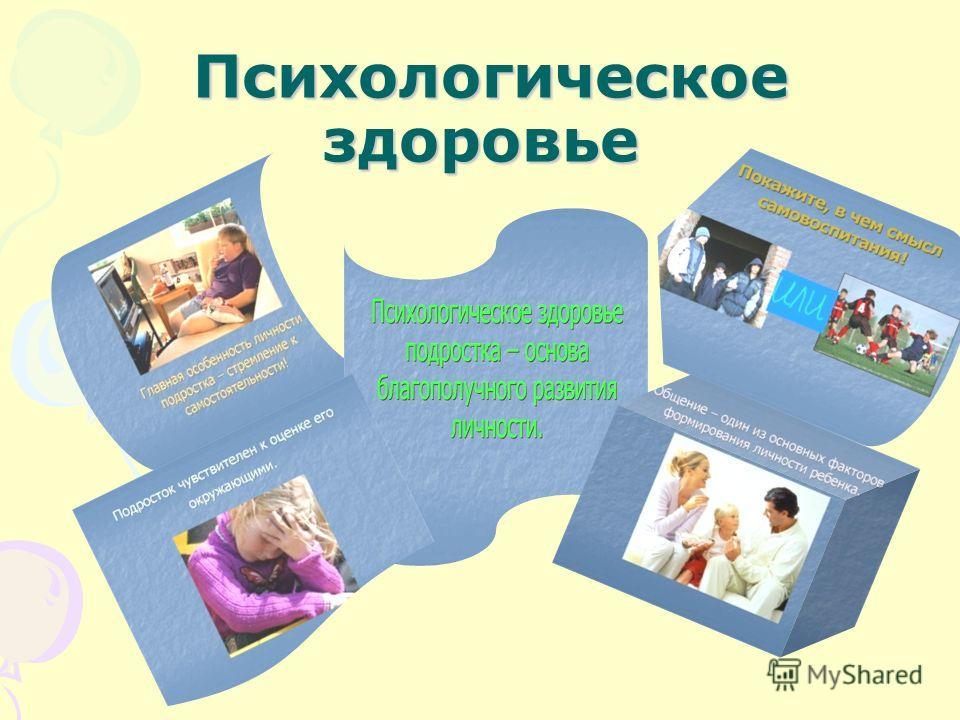 Психологическое здоровье Психологическое здоровье