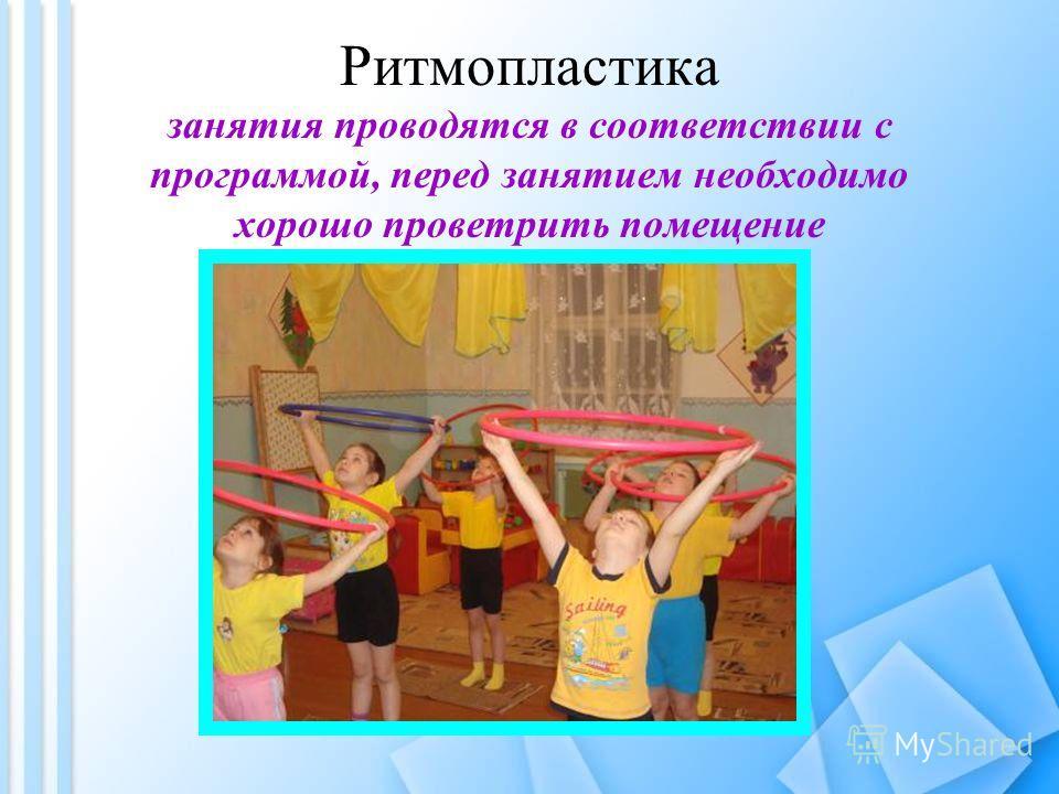 Ритмопластика занятия проводятся в соответствии с программой, перед занятием необходимо хорошо проветрить помещение