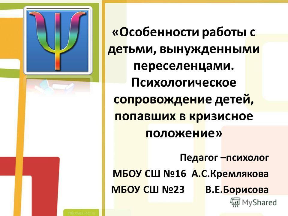 Педагог –психолог МБОУ СШ 16 А.С.Кремлякова МБОУ СШ 23 В.Е.Борисова
