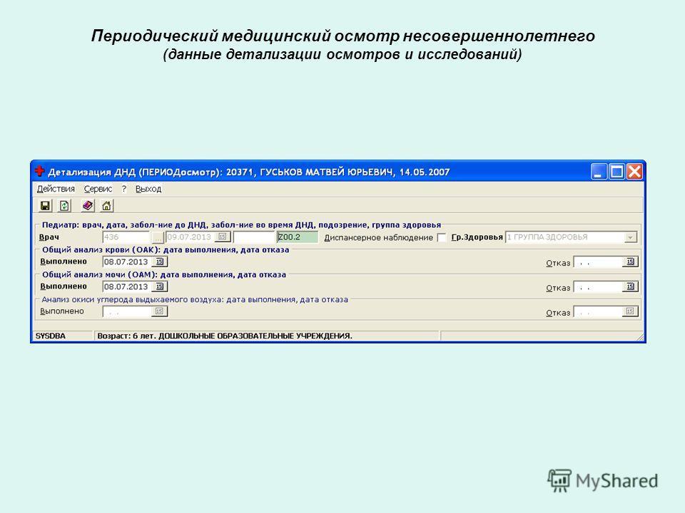 Периодический медицинский осмотр несовершеннолетнего (данные детализации осмотров и исследований)