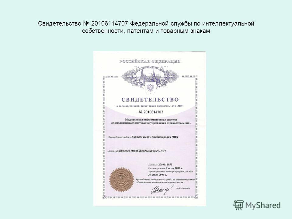 Свидетельство 20106114707 Федеральной службы по интеллектуальной собственности, патентам и товарным знакам