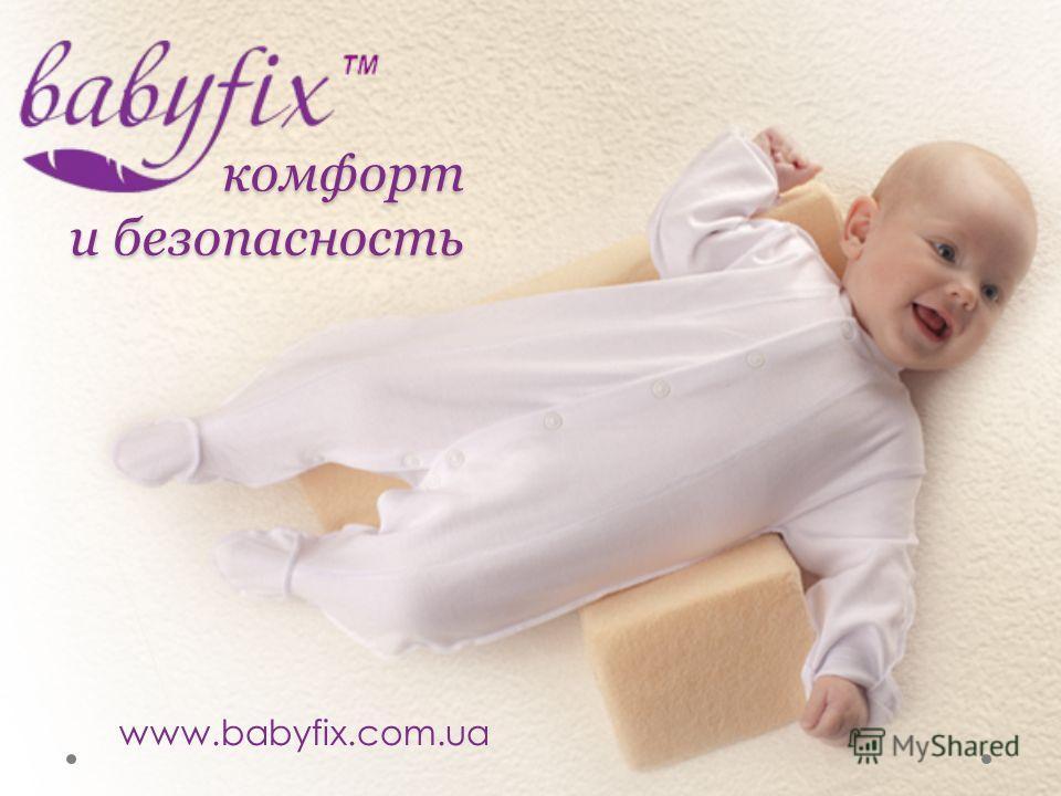 комфорт и безопасность комфорт и безопасность www.babyfix.com.ua