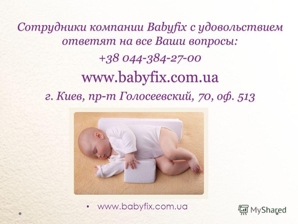 Сотрудники компании Babyfix с удовольствием ответят на все Ваши вопросы: +38 044-384-27-00 www.babyfix.com.ua г. Киев, пр-т Голосеевский, 70, оф. 513