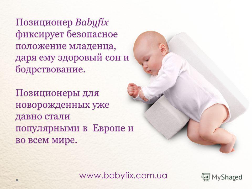 Позиционер Babyfix фиксирует безопасное положение младенца, даря ему здоровый сон и бодрствование. Позиционеры для новорожденных уже давно стали популярными в Европе и во всем мире. www.babyfix.com.ua
