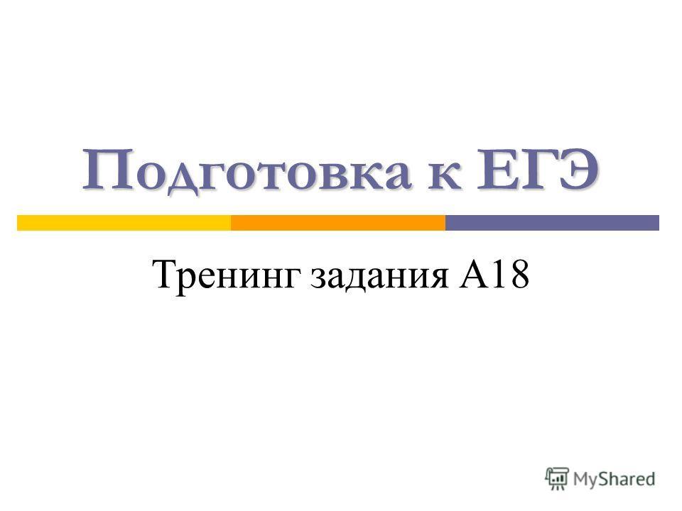 Подготовка к ЕГЭ Тренинг задания А18