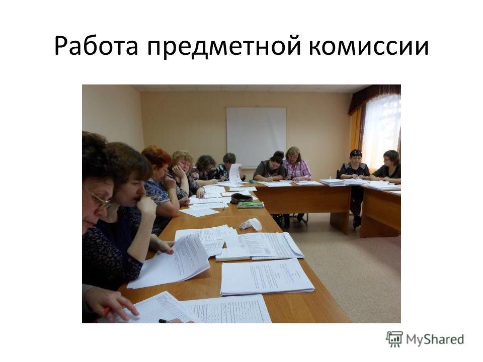 Работа предметной комиссии