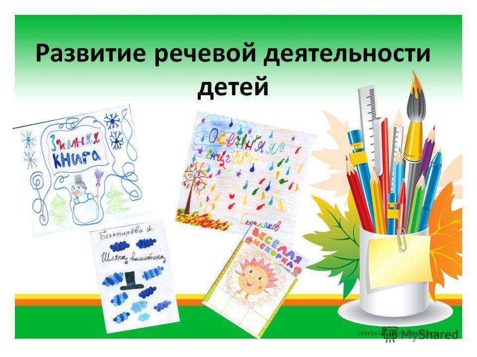 Развитие речевой деятельности детей