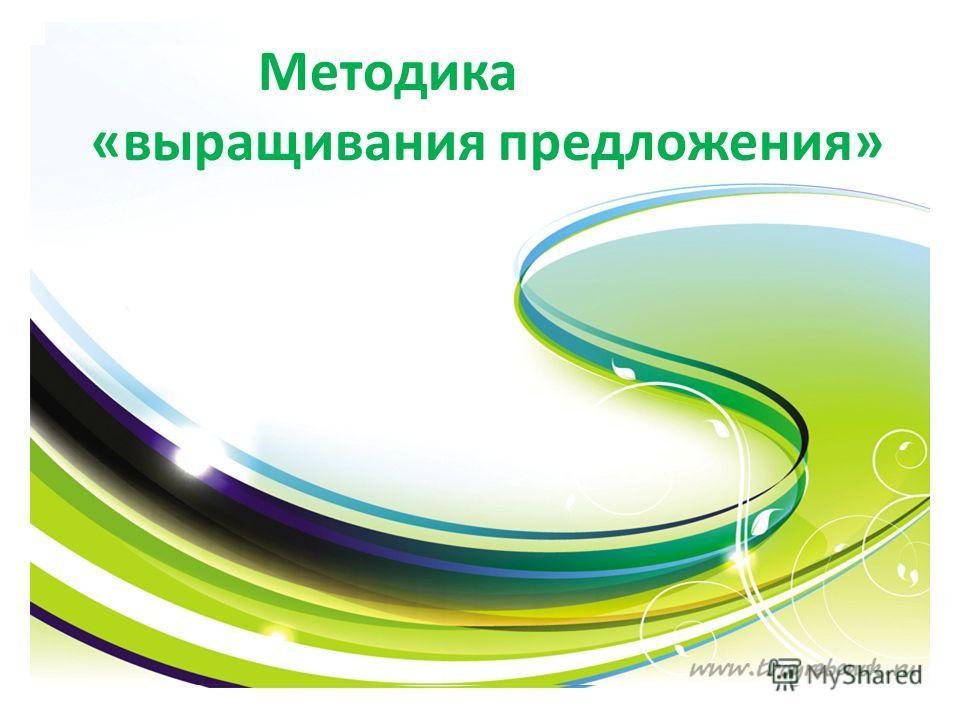 Методика «выращивания предложения»