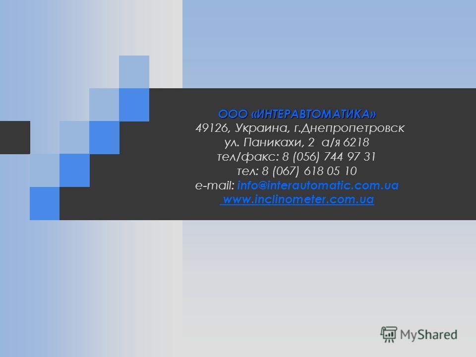 ООО «ИНТЕРАВТОМАТИКА» 49126, Украина, г.Днепропетровск ул. Паникахи, 2 а/я 6218 тел/факс: 8 (056) 744 97 31 тел: 8 (067) 618 05 10 e-mail: info@interautomatic.com.uа www.inclinometer.com.ua