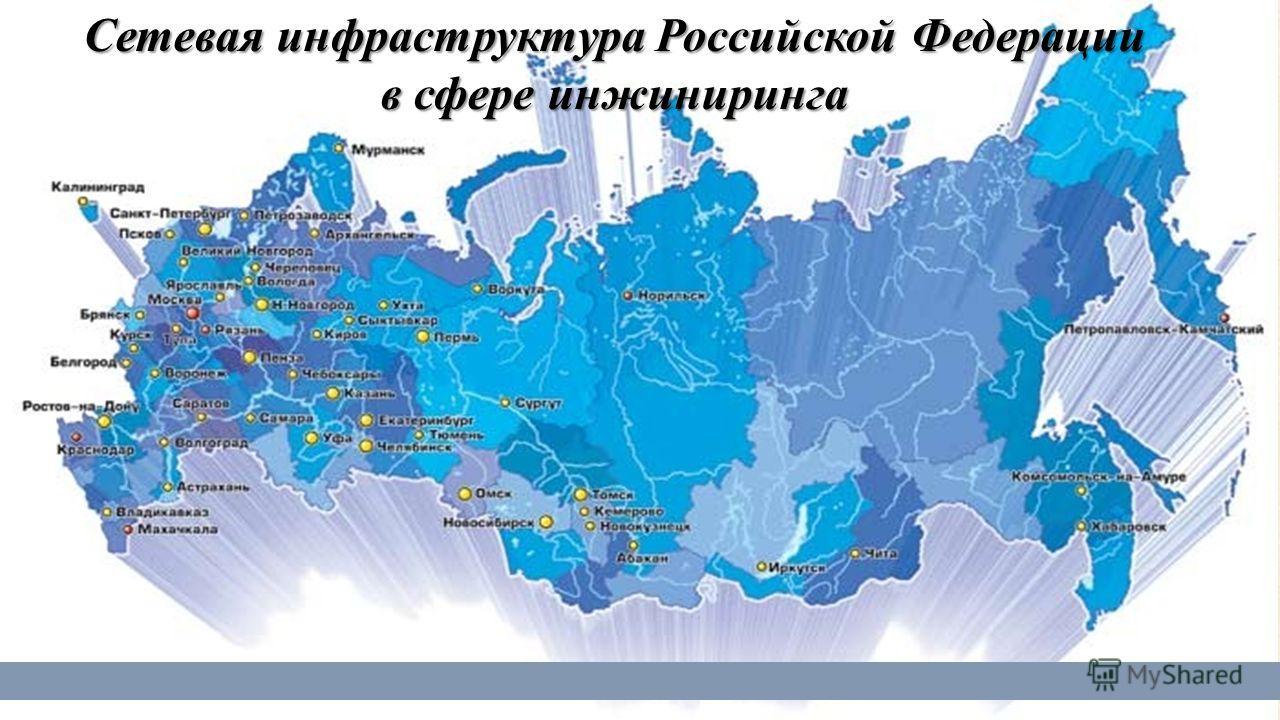 Сетевая инфраструктура Российской Федерации в сфере инжиниринга