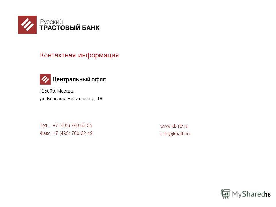 16 Контактная информация Центральный офис 125009, Москва, ул. Большая Никитская, д. 16 Тел.: +7 (495) 780-62-55 Факс: +7 (495) 780-62-49 www.kb-rtb.ru info@kb-rtb.ru