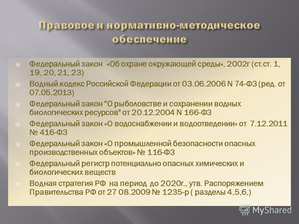 Федеральный закон «Об охране окружающей среды», 2002 г (ст.ст. 1, 19, 20, 21, 23) Водный кодекс Российской Федерации от 03.06.2006 N 74-ФЗ (ред. от 07.05.2013) Федеральный закон
