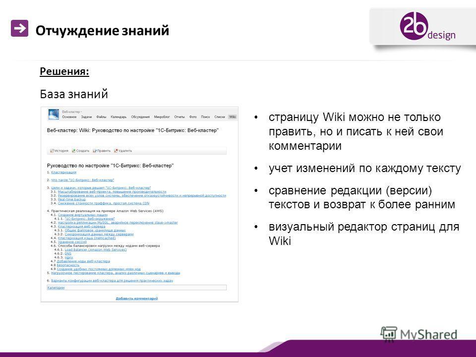 База знаний Решения: страницу Wiki можно не только править, но и писать к ней свои комментарии учет изменений по каждому тексту сравнение редакции (версии) текстов и возврат к более ранним визуальный редактор страниц для Wiki