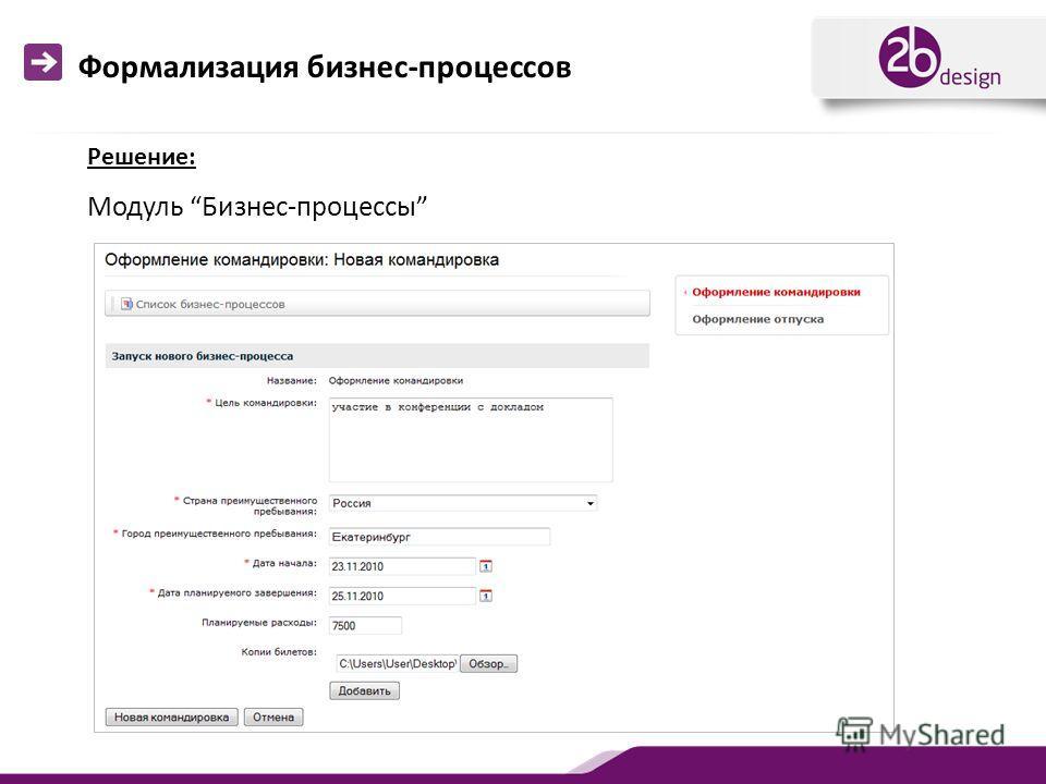Модуль Бизнес-процессы Решение: