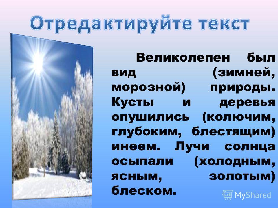 Зимняя игра Вылепим снежный ком из однокоренных слов
