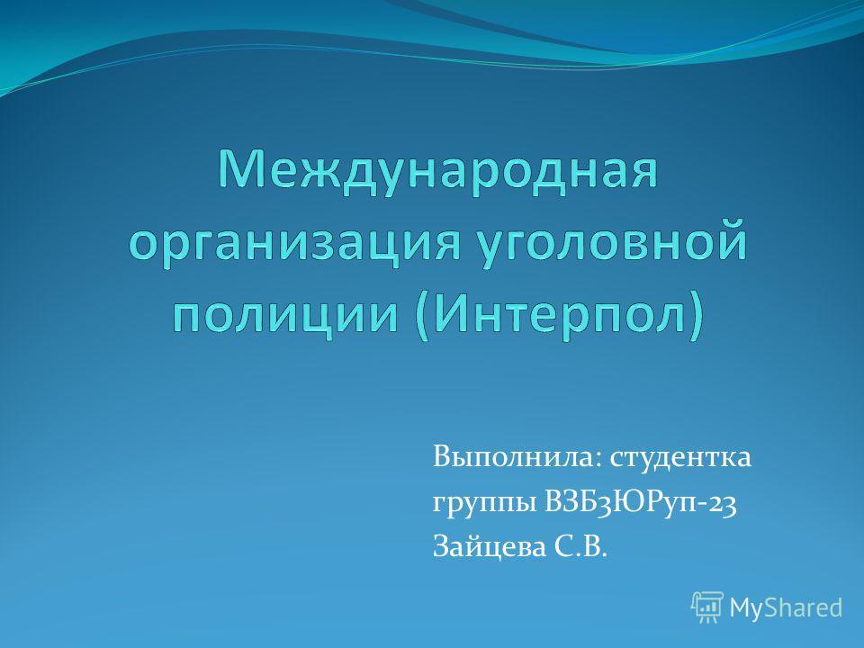 Выполнила: студентка группы ВЗБ3ЮРуп-23 Зайцева С.В.