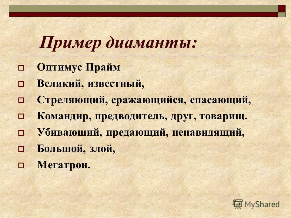 Пример диаманты: Оптимус Прайм Великий, известный, Стреляющий, сражающийся, спасающий, Командир, предводитель, друг, товарищ. Убивающий, предающий, ненавидящий, Большой, злой, Мегатрон.