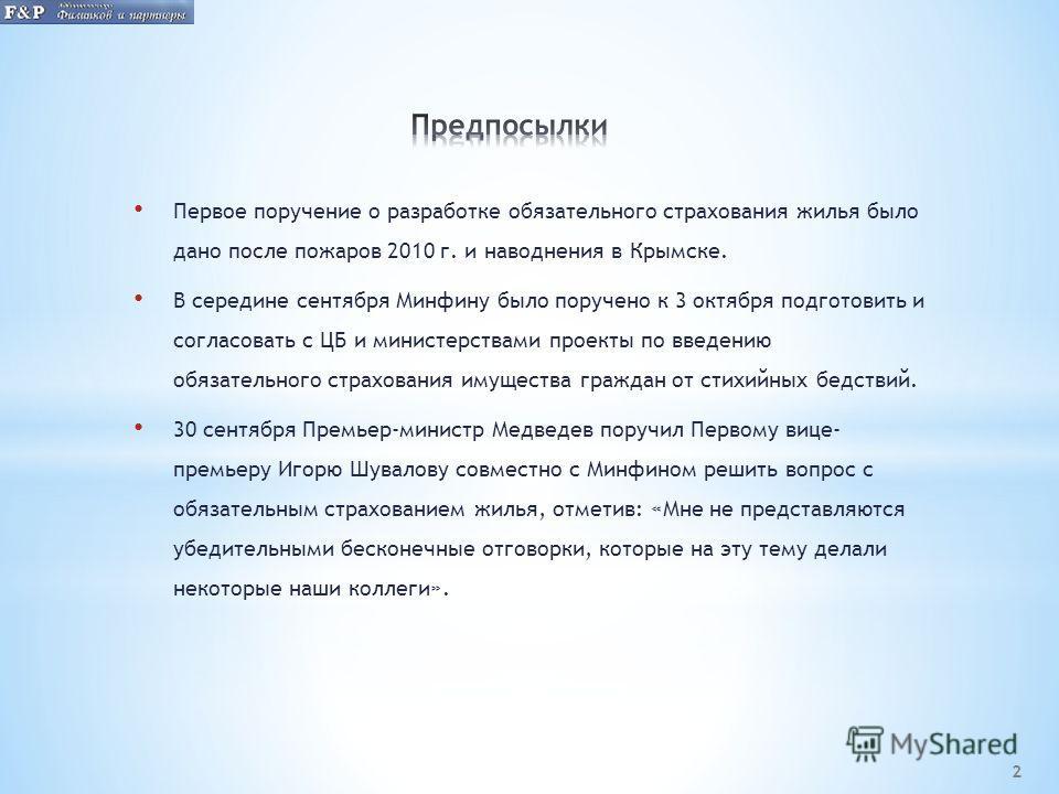 Первое поручение о разработке обязательного страхования жилья было дано после пожаров 2010 г. и наводнения в Крымске. В середине сентября Минфину было поручено к 3 октября подготовить и согласовать с ЦБ и министерствами проекты по введению обязательн