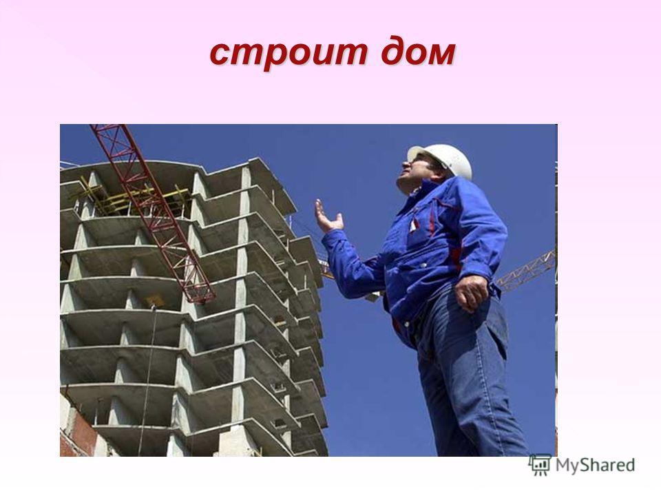 строит дом