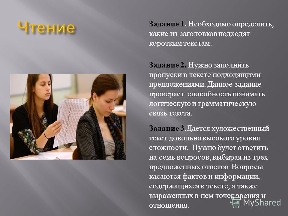 Задание 1. Необходимо определить, какие из заголовков подходят коротким текстам. Задание 2. Нужно заполнить пропуски в тексте подходящими предложениями. Данное задание проверяет способность понимать логическую и грамматическую связь текста. Задание 3