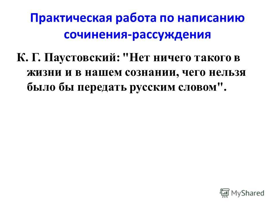 Практическая работа по написанию сочинения-рассуждения К. Г. Паустовский: Нет ничего такого в жизни и в нашем сознании, чего нельзя было бы передать русским словом.